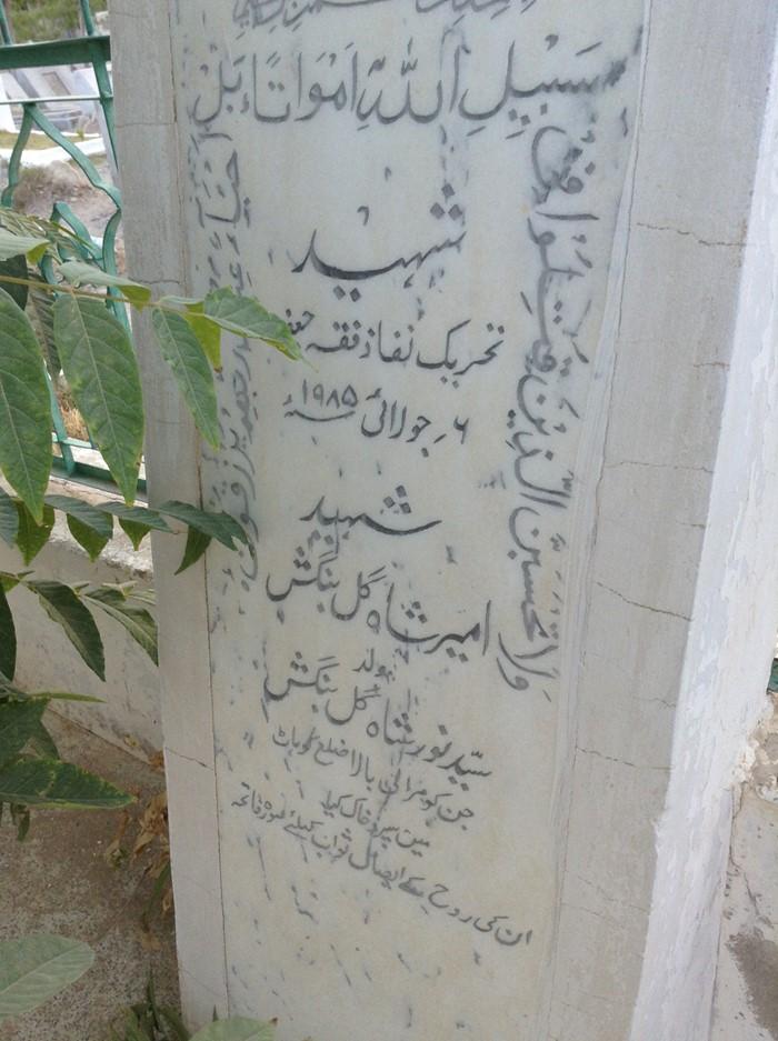 10-19850706-AmirShah.Gul.Bangash
