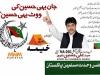 07-mwm-candidate-karachi