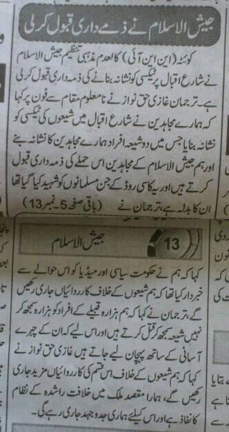 qandhari-bazar-jaish-al-islam-statement