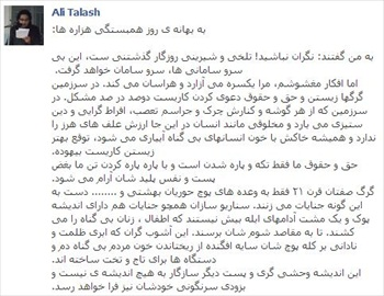s-ali-talash2