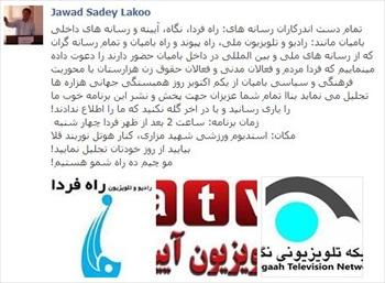 s-jawad-sadey-lakoo