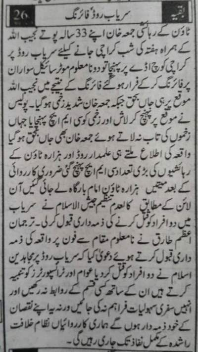 Jaish-Islam-statement2-400