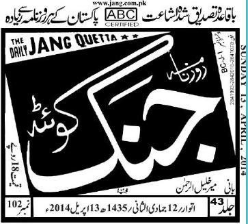 jaish-islam-jang-april132014
