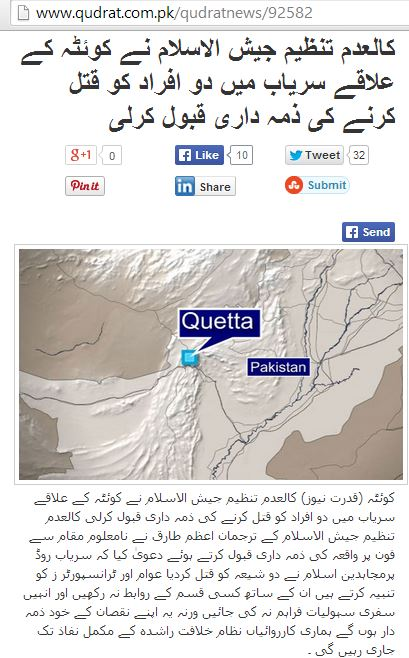 qudrat-news-JaishIslam-statement-04122014