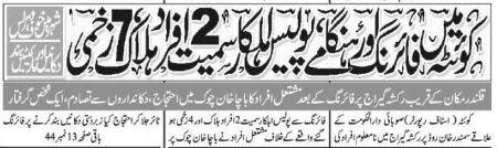 QalandarMakan-Incident-JangNews-May13-1a-450px