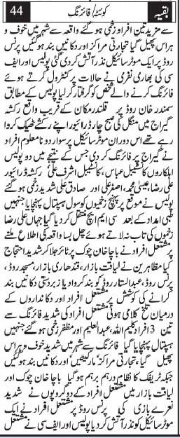 QalandarMakan-Incident-JangNews-May13-1b