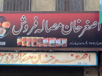 Business-attacked-AsgharKhan-Masala-400px