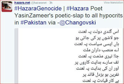 hazaranetTweet-YaseenZamir-400px