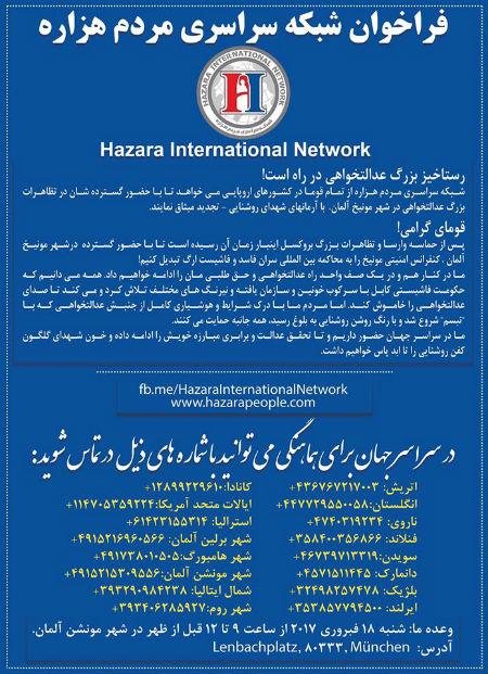 campaign-hazarapeople-450px
