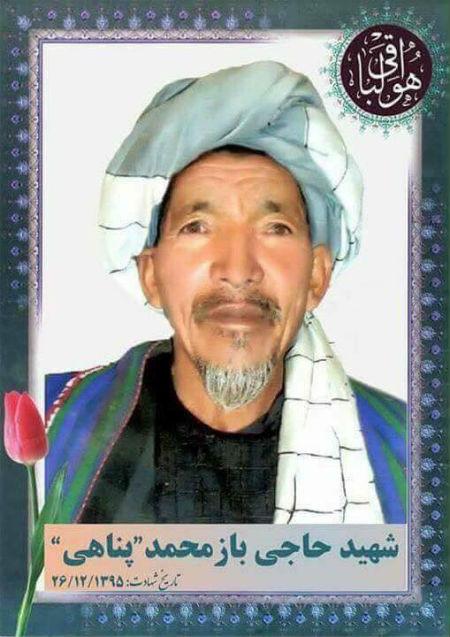 Shaheed-Haji-Baz-Mohd-Panahi-450px