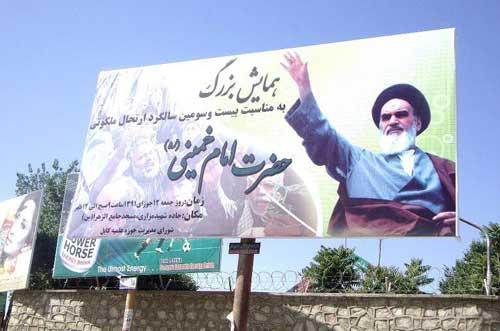 khomeini-comm-kabul-2.jpg