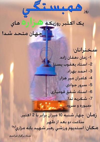 solidarity2013-kabul
