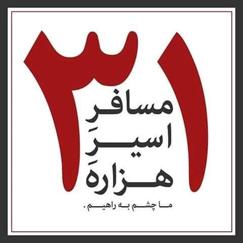 31-Kidnapped-Hazaras-Zabul-AF