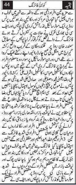 QalandarMakan-Incident-JangNews-May13-1b