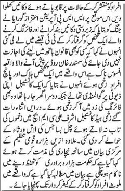 QalandarMakan-Incident-JangNews-May13-1c