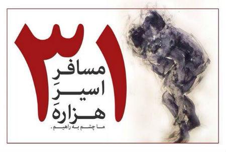 Hazara-Kidnapping-450px